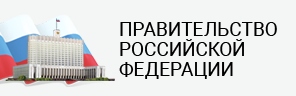 Логотип Правительства РФ
