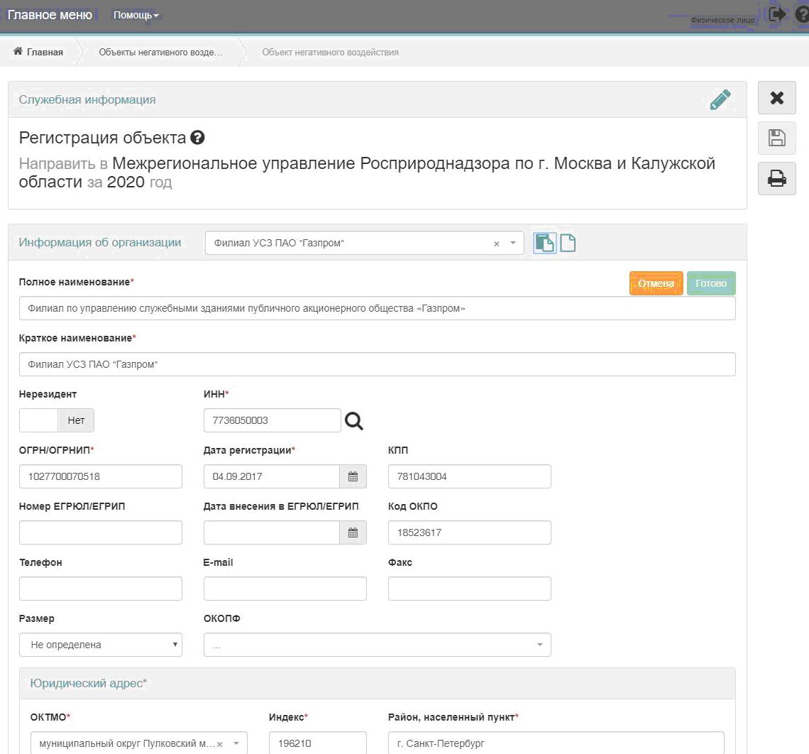 Регистрация объекта НВОС