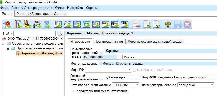 Информация по объекту