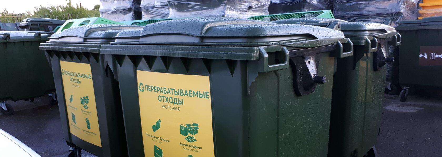 Отходы в контейнере