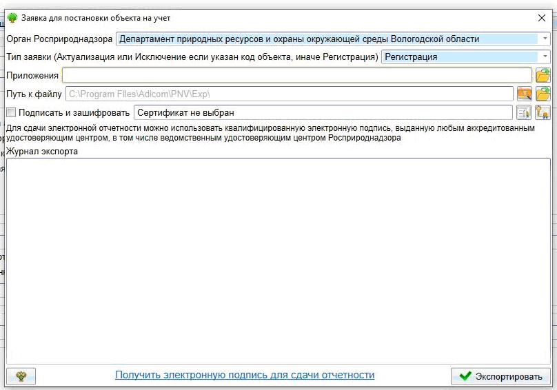 Модуль природопользователя (выбор органа власти)
