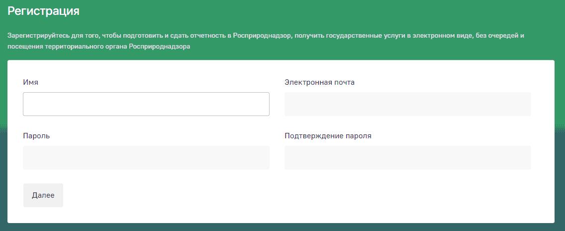 Регистрация природопользователя (начало)
